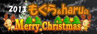 2013 クリスマスバナー.jpg